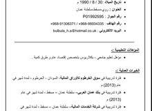 هند تبحث عن وظيفة في سلطنة عمان