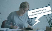 ترجمة من اللغة العربية الى اللغة الانجليزية والعكس باحترافية عالية