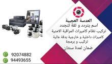 عمل فنيين عمانيين لتركيب الكامرات المراقبه داخليه وخارجيه