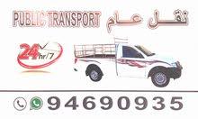 نقل عام general transport