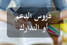 دعم مدرسي