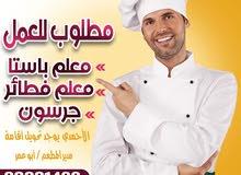 مطعم شو لذيذ  مطلوب للعمل معلم باستا  معلم فطائر جرسون  الاحمدى