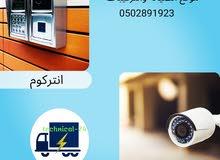 كاميرات مراقبة داخيله أو خارجيه ليلي نهاري مع المشاهده من الموبايل Cctv system