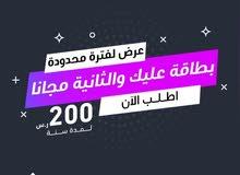 اقوى عرض بطاقه تكافل العربيه بطاقه والثانيه مجاناً وتوصيل مجانا بدون ظريبه