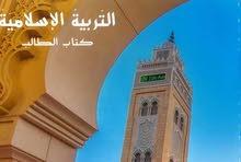 مدرس تربية إسلامية