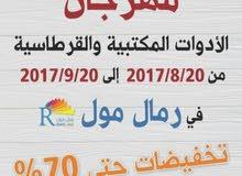 الفحيحيل قطعه 8 شارع علي غانم دبوس مجمع رمال مول