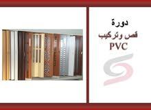دورة قص وتركيب ال (PVC)
