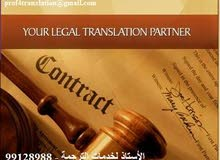 الأستاذ لخدمات الترجمة / Professor Translation Services