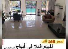 فرصه لا تعوض للبيع فيلا في درة البحرين