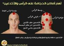 الحجام محمد النهدي(دبلوم اخصائي للحجامة الشاملة)