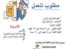 مطلوب للعمل بائع محل في الرياض