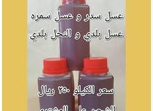 Honey For Sale in Saudi Arabia : All Kinds