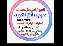 للبيع ارض في الشارقه و للبيع ارض في دبي جبل علي راس الخيمه