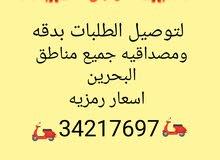 توصيل جميع مناطق البحرين اسعار رمزيه