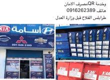 قطع غيارات سيارات كوريه بالبطاقه المصرفيه والتداول وخدمة مصرف الامان QR والصكوك المصدقه