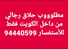 مطلوب حلاق من داخل الكويت فقط