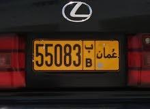 رقم خماسي مميز وبسعر طيب55083ب