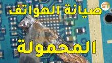 صيانة موبيلات لابتوبات