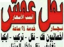 نقل عفش ابو كريم 99123756