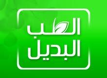 دورة الطب البديل  للرجال وتشمل (الحجامة، لسع النحل ، الأعشاب الطبية)