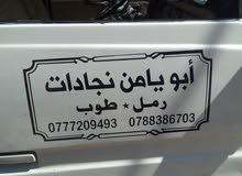 ابو يامن نجادات رمل طوب