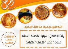 ماكولات يمنيه في البحرين