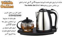 غلاية ماء و ابريق شاي قاعدة كهربائية مجموعة 2 في 1 غلي الماء و الشاي من ستانلس س