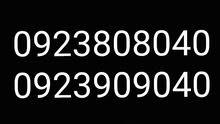 ارقام ليبيانا مميزة