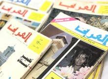 مجلات العربي