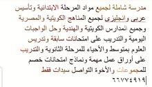 مدرسة تأسيس للمرحلة الابتدائية عربى وانجليزى