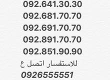 ارقام ليبيانا مميزه بسعر كزيوني