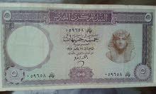 خمس جنيهات مصرية قديمة