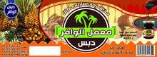معمل دبس الوافر لبيع وتصدير الدبس وعجينه التمر في العراق وكافه أنحاء العالم