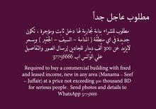 مطلوب شراء بناية تجارية
