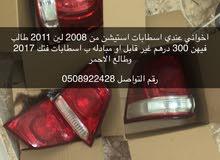 اسطاب استيشن 2008 لين 2011