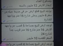 اراضي للبيع وللايجار في محافظة اب