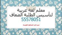 تأسيس لغة عربية