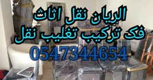 Al Rayan Movers shifting Picking Moving all kinds of furniture call 0547344654