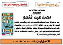 دروس لغة فرنسية لجميع مناهج المراحل (عربي- تجريبي-لغات-دولي)