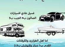 شركة غسيل المركبات مثل الطراريد والكرفانات والسيارات