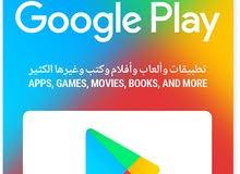 بطاقات جوجل بلاي  جميع الفئات وخصم خاص للكميات