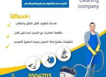 أفضل خدمات التنظيفات فى قطر بأفضل الأسعار, أفضل خدمات التنظيفات فى قطر