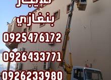 سله رافعة للايجار في بنغازي 0925476172