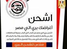 سندس للشحن البري الي مصر