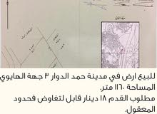 للبيع ارض في مدينة حمد مساحة 1160 متر