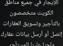 مطلوب قسايم وبيوت في صباح الأحمد