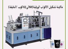 ماكينة تشكيل الاكواب الورقية باليد من 60 الى 65 كوب/ دقيقة