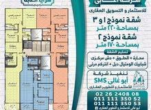 New Apartment of 220 sqm for sale Nozha