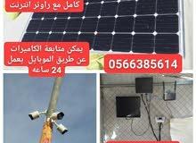 نظام كاميرات مراقبة كامل يعمل على الطاقة الشمسية مع راوتر انترنت