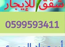 شقة محيط ملعب فلسطين طابق تالت 200$
